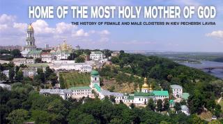 Дом Пресвятой Богородицы.