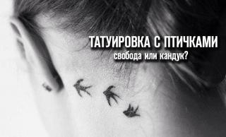 Татуировка с птичками. Свобода или кандук?