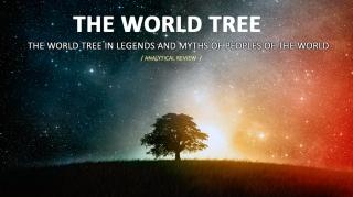 Мировое дерево.