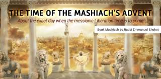 Срок прихода Машиаха.