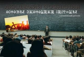Академия Сознания. Основы Экономики Системы. Сатира