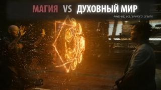 Магия vs Духовный Мир.