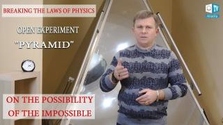 Нарушая законы физики. Открытый эксперимент «ПИРАМИДА». О возможности невозможного.