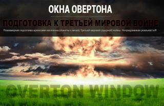 Подготовка населения земли к 3-й мировой войне. Окнa Овертона в исполнении Архонтов.