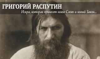 Григорий Распутин. Искра, которая принесет новое Слово и новый Закон.