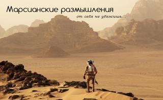 Марсианские размышления.