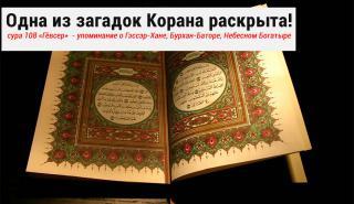 Одна из загадок Корана раскрыта! Кёвсер и Гэсэр-хан...