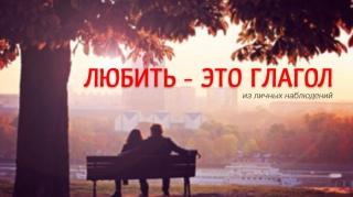 Любить – это глагол.