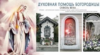 Духовная помощь Богородицы сквозь века...