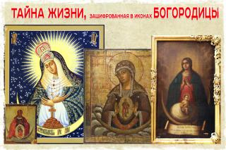 Тайна жизни, зашифрованная в иконах Богородицы.
