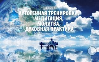 Аутогенка - Медитация - Молитва - Духовная практика.