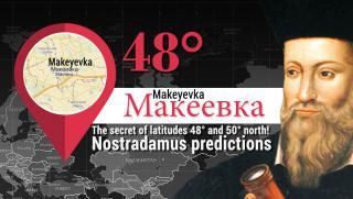 Тайна 48-ого и 50-ого градуса северной широты. Из предсказаний Нострадамуса.