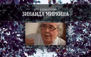 Суть и присутствие. Зинаида Миркина. Интереснейшая беседа о сути духовного пути к Богу.