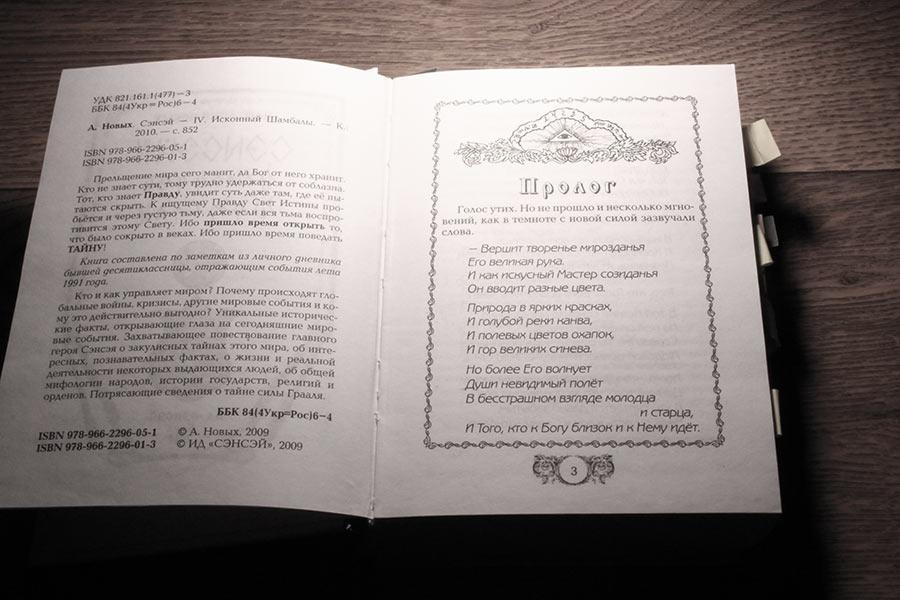 Пролог к книге Анастасии Новых