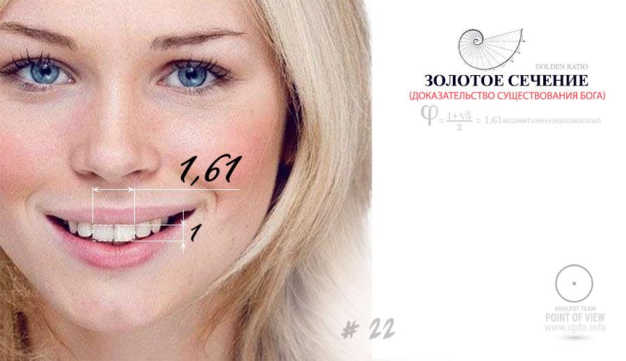 Золотое сечение на зубах