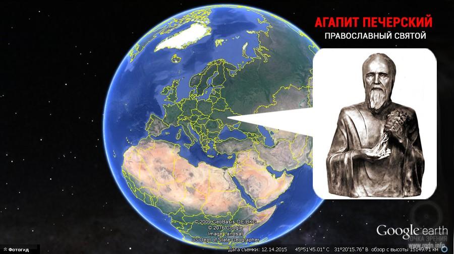 Агапит Печерский святой бодхисатва