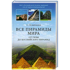 Все пирамиды мира