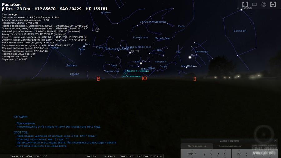 карта звездного неба, программа Stellarium