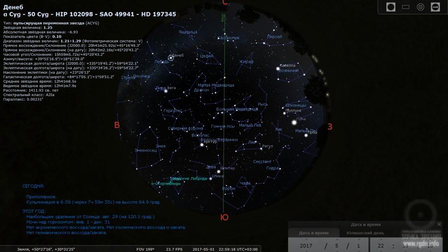 карта звездного неба программа, Денеб