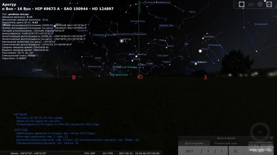 карта звездного неба программа, звезда Арктур