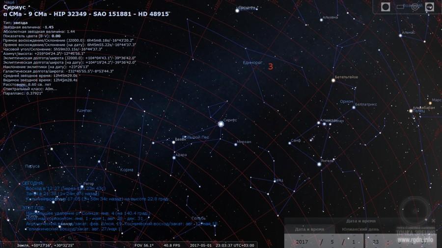 карта звездного неба, программа Stellarium, звезда Сириус
