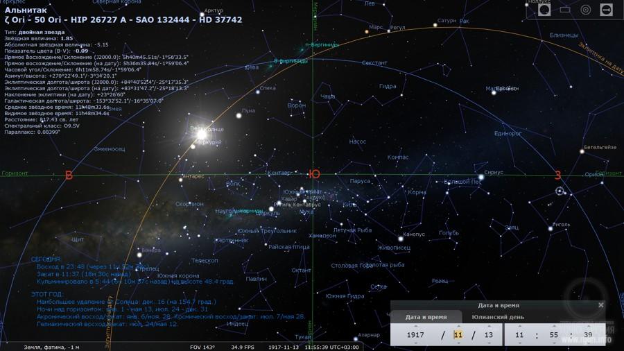 Созвездие Ориона, Явление Фатимы
