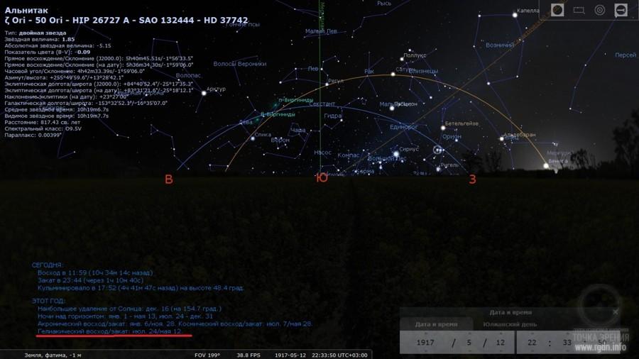 Альнитак гелиакический закат трёх звёзд пояса Ориона