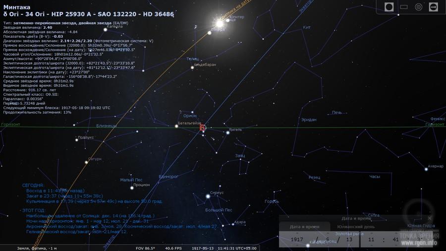 Минтака гелиакический восход звезды