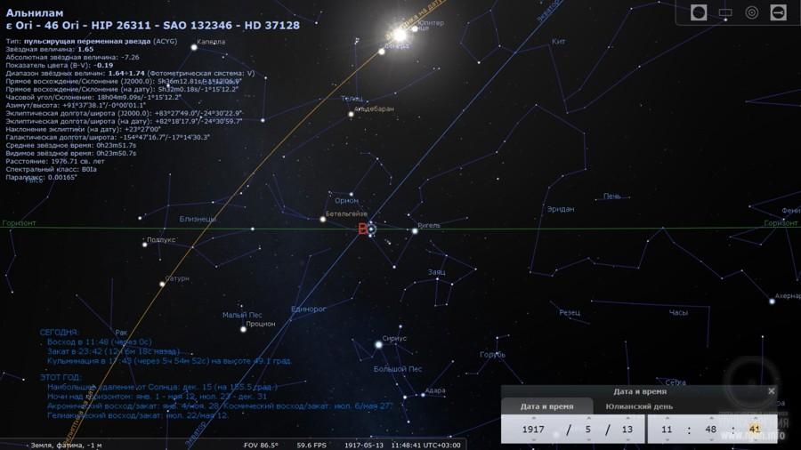 Альнилам гелиакический восход звезды