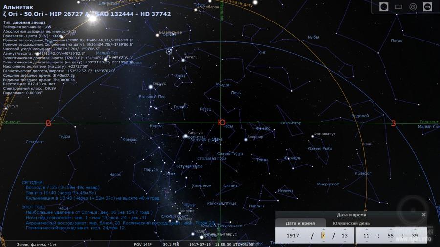 Альнитак гелиакический восход звезды