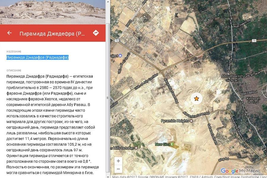 Пирамида Джедефра (Раджедефа)