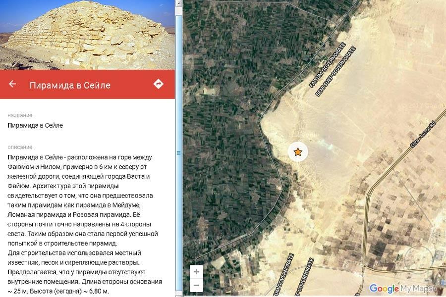 Пирамида в Сейле