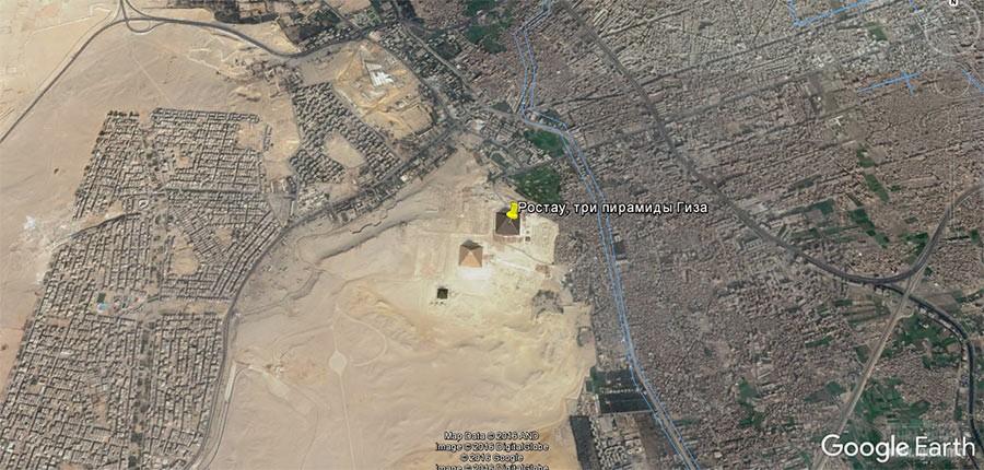 египетские пирамиды Гиза, Ростау