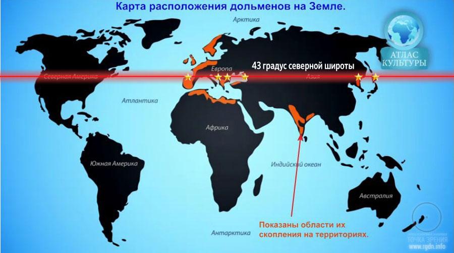 карта дольменов на планете Земля