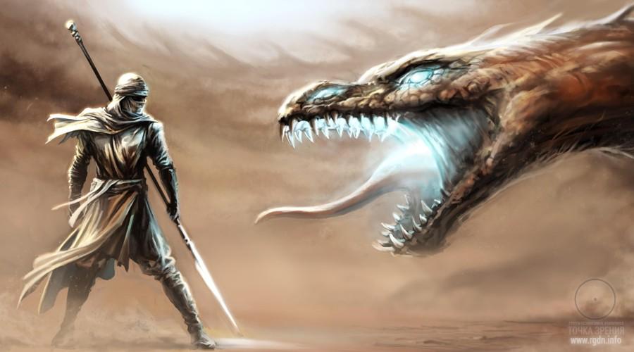 сражение человека с драконом