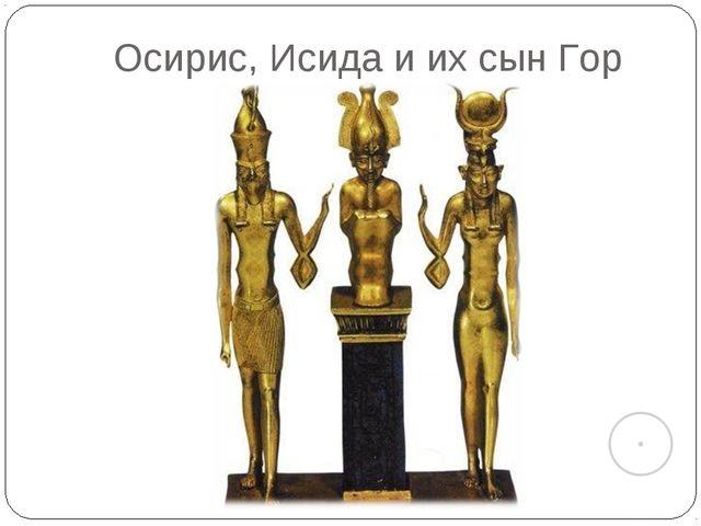 Осирис,Исида,Гор