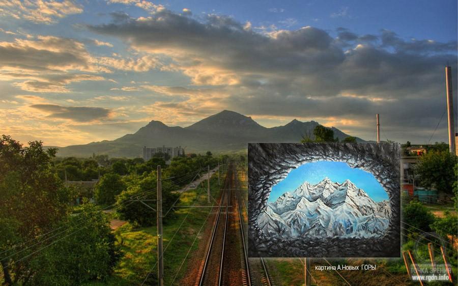 Гора Бештау, Пятигорск и картина А. Новых Горы