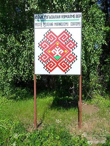 Марийская святыня – Чимбулат. Россия, Кировская область