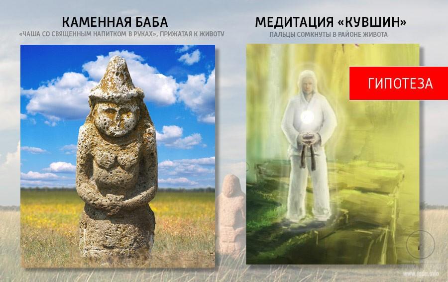каменные половецкие бабы и медитация кувшин