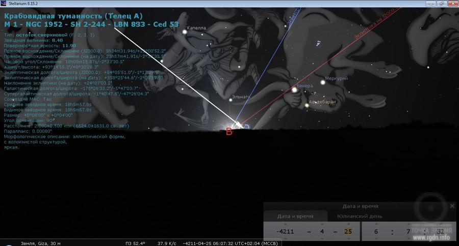Крабовидная туманность M1 NGC 1952, Taurus A