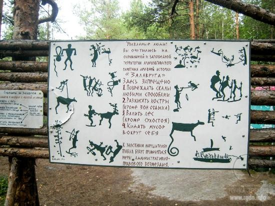 Беломорский комплекс петроглифов Залавруга