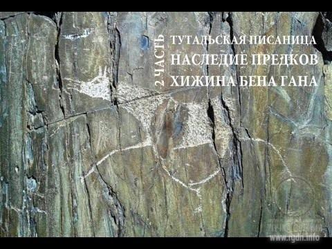Тутальская писаница. Кемеровская обл., Россия
