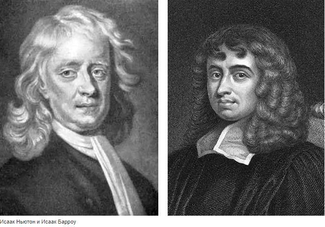 Исаак Барроу и Исаак Ньютон