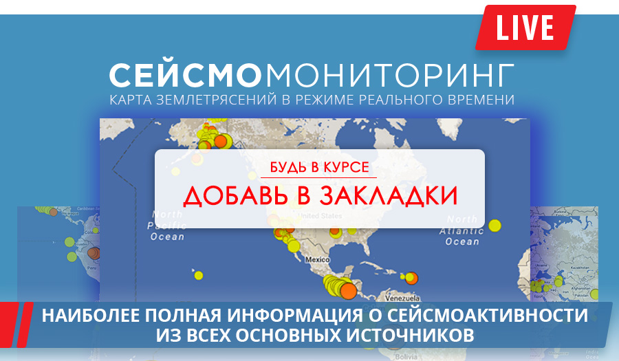 карта землетрясений