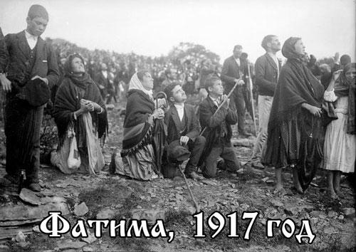 Фатима, пророчества Девы Марии