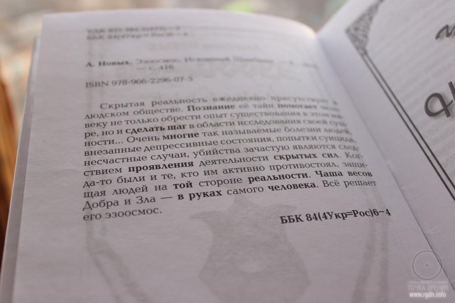 Эзоосмос скачать бесплатно книгу