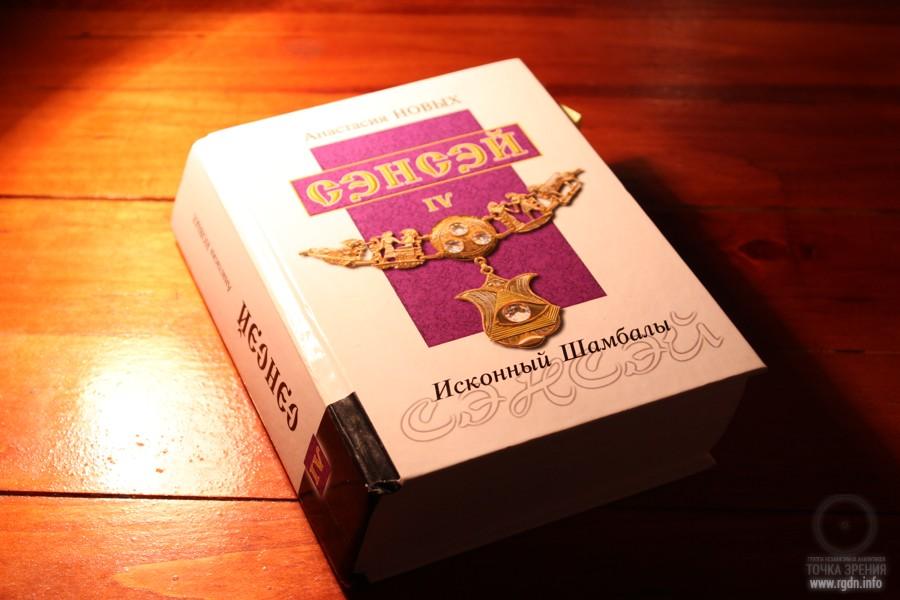 книга Сэнсэй 4 Исконный Шамбалы, обложка