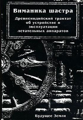 Виманика Шастра