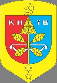 In 1969, it was approved by the Soviet coat of arms of Kiev.