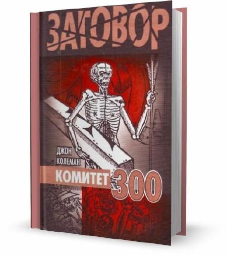 Книга каметет 300